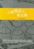 토기소성의 고고학(한국고고환경연구소 학술총서 3)(양장본 HardCover)