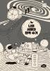 나의 서울대 합격 수기(청소년 SF 소설 1)
