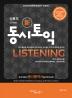 동시토익 Listening(신토익)(개정판)