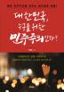대한민국, 누구를 위한 민주주의인가?