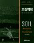 토질역학(3판)