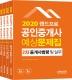 공인중개사 2차 예상문제집 세트(2020)(랜드프로)(전4권)