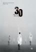 30(Thirty)(양장본 HardCover)