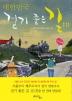 대한민국 걷기 좋은 길 111