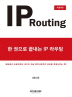 IP라우팅(IP Routing)(한 권으로 끝내는)(개정판 4판)(양장본 HardCover)