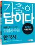 한국사 6개년 기출문제집(경찰공무원)(2019)(기출이 답이다)(개정판)