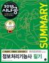 정보처리기능사 필기(2018)(시나공 Summary)(시나공 시리즈 30)