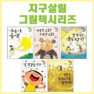 지구살림그림책 시리즈 전5권 세트/아동도서 증정-지렁이 울음소리를 들어봐 외