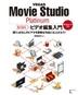[해외]VEGAS MOVIE STUDIO PLATINUMらくらくビデオ編集入門 撮りっぱなしのビデオを素敵な作品に仕上げよう!