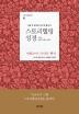 스토리텔링 성경(여호수아,사사기,룻기)(성경 전 장을 이야기로 풀어 쓴)(스토리텔링성경 6)