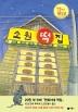 소원 떡집(만복이네 떡집 3)(난 책읽기가 좋아 시리즈)(양장본 HardCover)