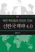 신한국책략 4.0(북한 핵위협과 한반도 안보)(개정판)(양장본 HardCover)