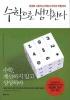 수학으로 생각한다(Paperback)