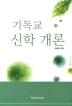 기독교 신학 개론(개정판)(양장본 HardCover)