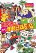 포켓몬 썬&문 전국 캐릭터 대도감(하)