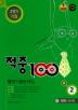 중학 영어 기출문제집 중2-2 기말(천재 정사열)(2018)(적중 100)