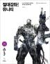 절대강좌! 유니티(2018)(위키북스 게임 개발 시리즈 22)