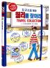 월리를 찾아라! Travel Collection(양장본 HardCover)