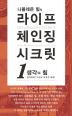 라이프 체인징 시크릿. 1: 생각의 힘(나폴레온 힐의)