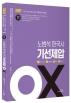 노범석 한국사 기선제압 OX(2021)