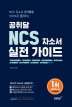 공취달 NCS 자소서 실전가이드(NCS 자소서 합격률을 100%로 올려주는)