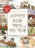 으라차차! 조선을 떠받친 작은 거인들(지구의 아침 역사 1)