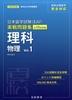 [해외]日本留學試驗(EJU)實戰問題集理科物理 全10回收載 VOL.1