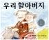 우리 할아버지(비룡소의 그림동화 4)