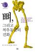 뼈, 그리고 척추동물의 진화(오파비니아 17)(양장본 HardCover)