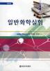 일반화학실험(제3판)(3판)