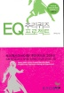 EQ 추리퀴즈 프로젝트