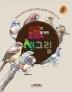 시니어의 뇌건강을 위한 컬러링북 새그림(시니어 컬러링북 2)