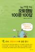 오토캠핑 100문 100답(캠핑 초보를 위한)