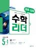 초등 수학 5-1(2020)(응용 심화 수학리더)