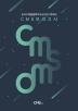 한국수학올림피아드(KMO) 1차대비 CMS 모의고사(CMSMO)