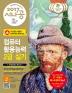 컴퓨터활용능력 2급 실기(엑셀 2007)(2017)(시나공)(CD1장포함)(시나공 시리즈 16)(전2권)