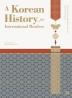 A Korean History  for International Readers