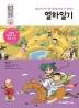 열하일기(개정판)(아이세움 New 논술 명작 83)