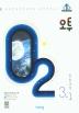 중학 과학 중3-1(2021)(오투)