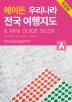 에이든 우리나라 전국 여행지도 & Mini Guide Book(개정판)