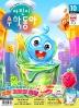 어린이 수학동아(2021년 5월 15일자)(2호)