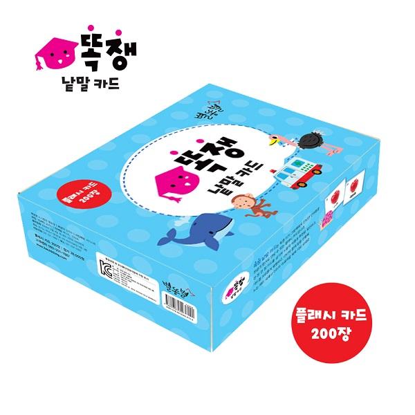 [별똥별] 똑쟁 낱말카드(전200장)_세이펜적용(별매)