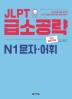 JLPT 급소공략 N1 문자 어휘(2판)