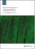 유원총보역주. 2(서울대학교 규장각한국학연구원 한국학자료총서 14-2)(양장본 HardCover)