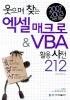 엑셀 매크로 & VBA 활용사전 212(웃으며 찾는)(CD1장포함)