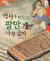 역사가 된 팔만 개의 나무 글자(처음부터 제대로 배우는 한국사 그림책 5)