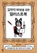 강아지 바보를 위한 일러스트북
