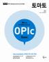토마토 OPIc Basic(패턴으로 단기간에 완성하는)