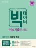 고등 국어영역 비문학 독서 수능 기출 문제집(2019 수능 대비)(메가스터디 빅데이터)