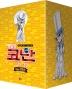 명탐정 코난 리마스터 박스 세트(21-30권)(전10권)